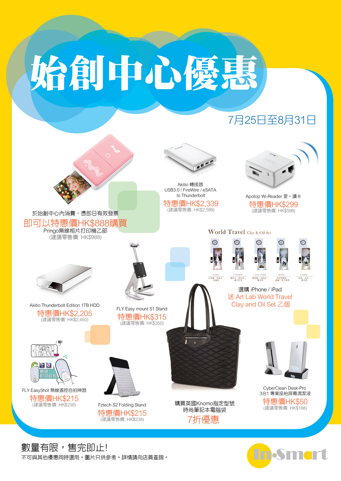 pioneer_promotion2014-02