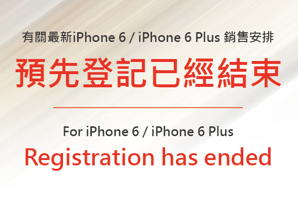 Registration iPhone6 d-02